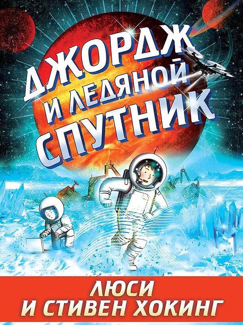 Люси Хокинг, Стивен Хокинг «Джордж и ледяной спутник»