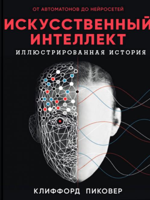 Клиффорд Пиковер «Искусственный интеллект. Иллюстрированная история»