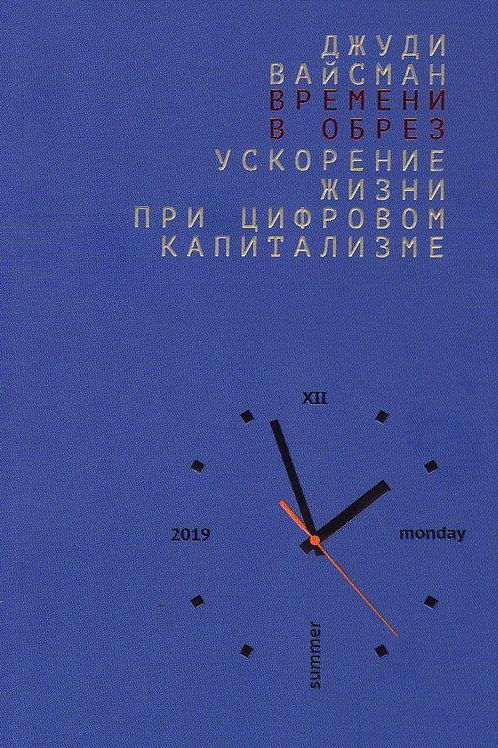 Джуди Вайсман «Времени в обрез. Ускорение жизни при цифровом капитализме»