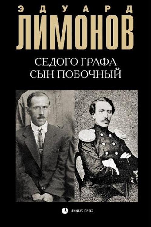 Эдуард Лимонов «Седого графа сын побочный»