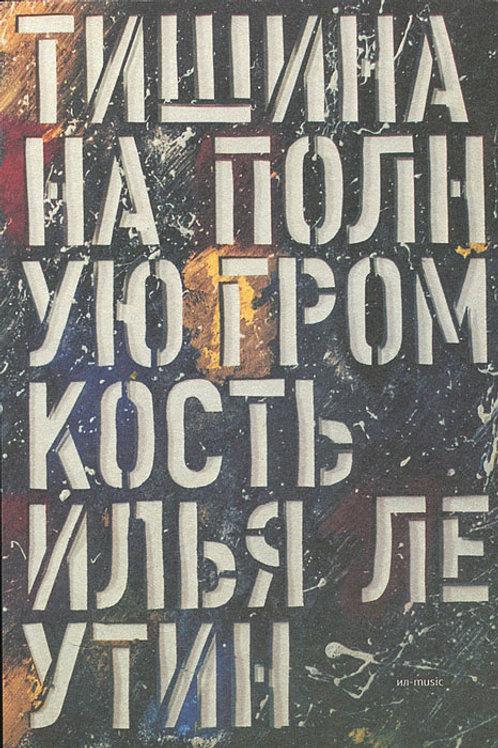 Илья Леутин «Тишина на полную громкость»