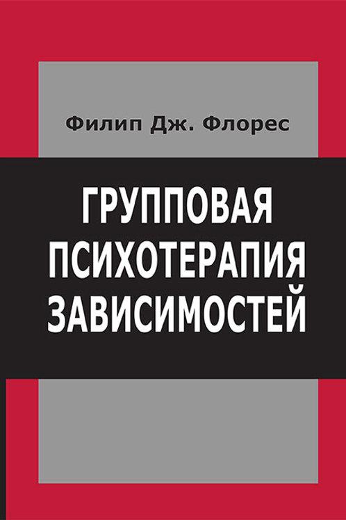 Филип Дж. Флорес «Групповая психотерапия зависимостей»