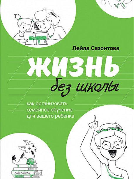 Лейла Сазонтова «Жизнь без школы» (переплёт)