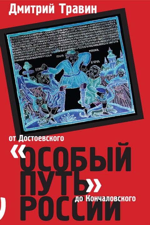 """Дмитрий Травин «""""Особый путь"""" России»"""