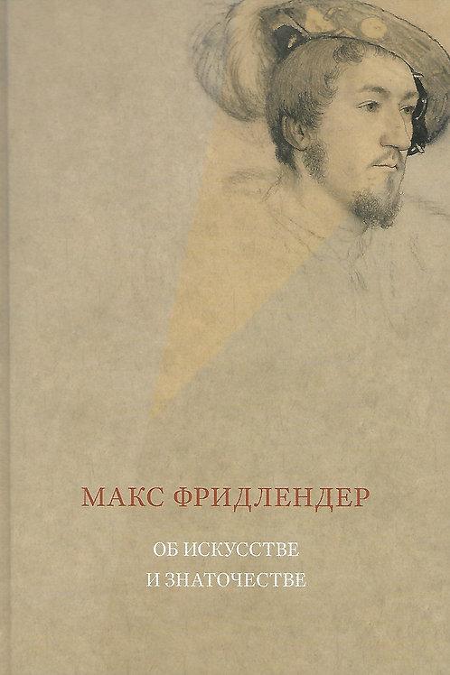 Макс Фридлендер «Об искусстве и знаточестве»