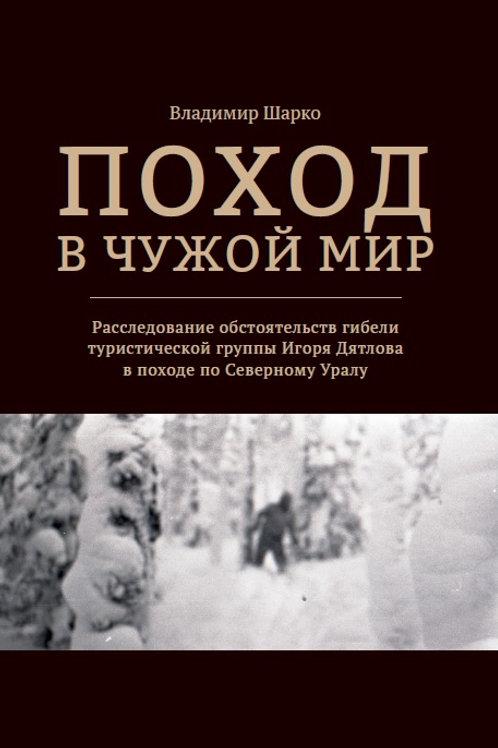 Владимир Шарко «Поход в чужой мир»