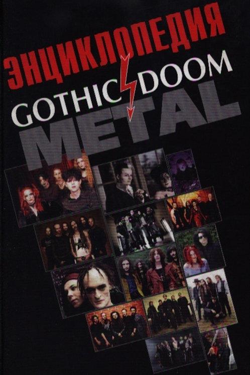 Игорь Грачев «Энциклопедия Gothic Doom Metal»
