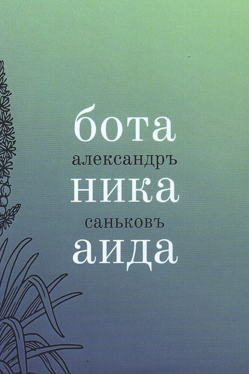 Александр Саньков «Ботаника Аида»