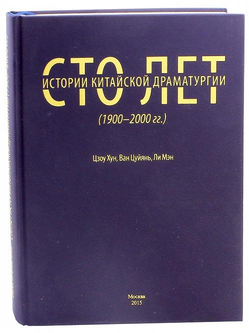 Цзюй Цихун «Сто лет китайской драматургии (1900-2000 гг.)»
