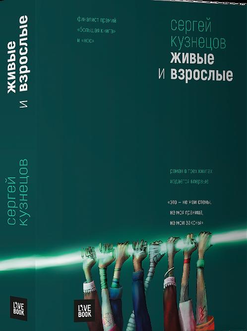 Сергей Кузнецов «Живые и взрослые»