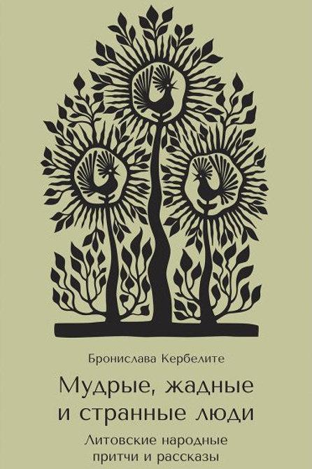 «Мудрые, жадные и странные люди: литовские народные притчи и рассказы»