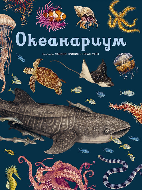 Лавдэй Триник, Тиган Уайт «Океанариум»