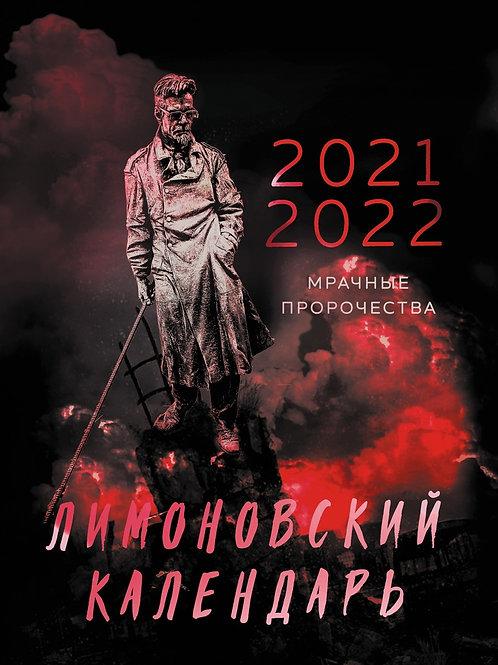«Лимоновский календарь» на 2021-2022