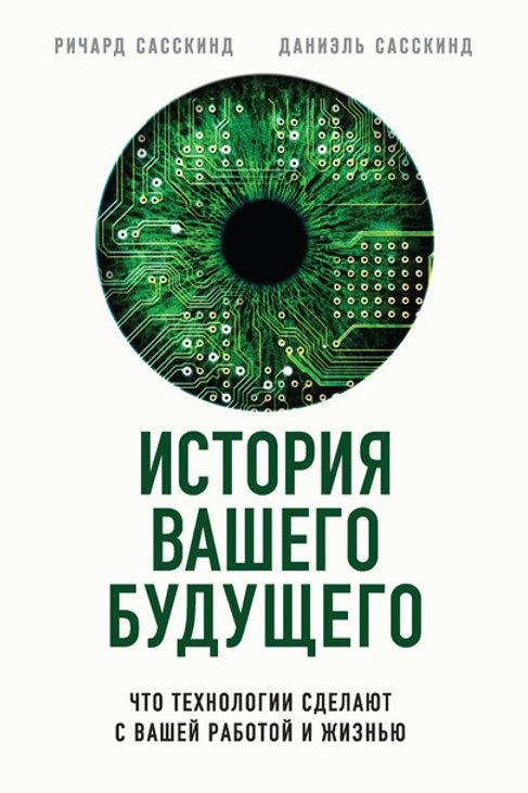 Даниэль Сасскинд, Ричард Сасскинд «История вашего будущего»