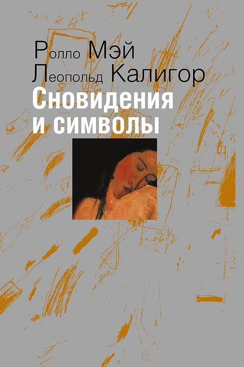 Ролло Мэй, Леопольд Калигор «Сновидения и символы»