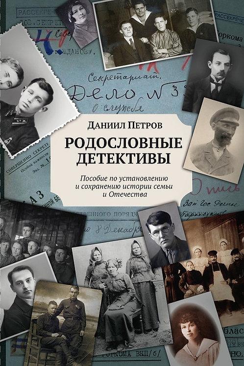 Даниил Петров «Родословные детективы»