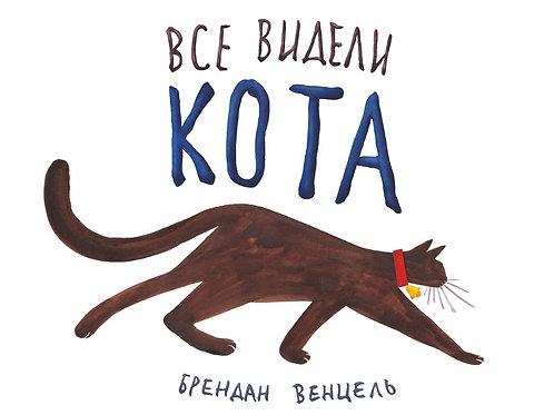 Брендан Венцель «Все видели кота»