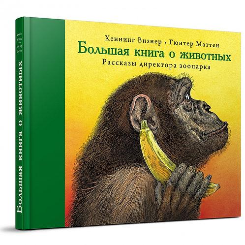 Хеннинг Визнер «Большая книга о животных. Рассказы директора зоопарка»