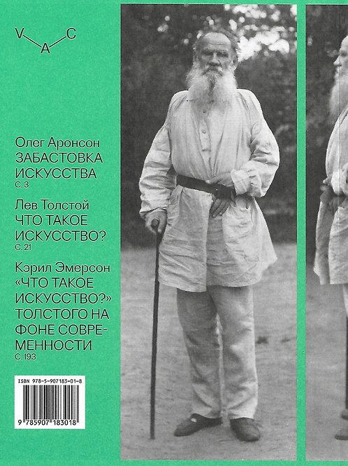 Лев Толстой «Что такое искусство?»
