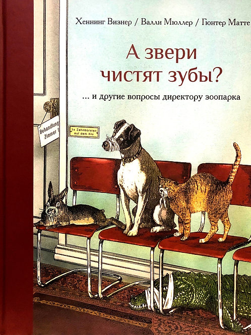 Хеннинг Визнер «А звери чистят зубы?»