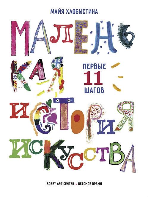 Майя Хлобыстина «Маленькая история искусства: первые 11 шагов»
