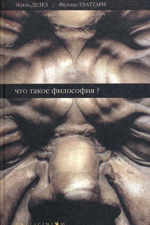 Делёз, Гваттари «Что такое философия?»