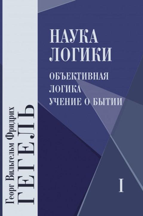 Георг Гегель «Наука логики» (в 3-х томах)