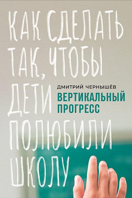 Дмитрий Чернышёв «Вертикальный прогресс»