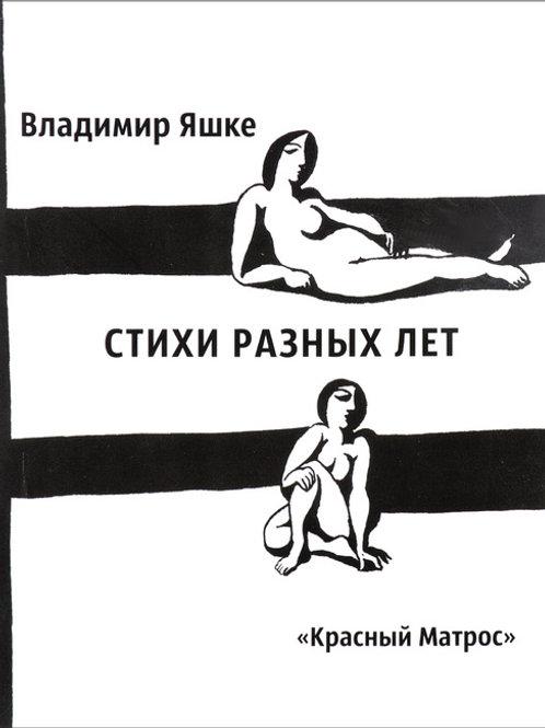 Владимир Яшке «Стихи разных лет»