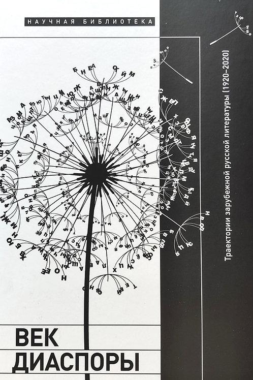 «Век диаспоры. Траектории зарубежной русской литературы (1920–2020)»