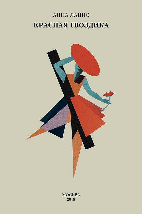 Анна Лацис «Красная гвоздика»