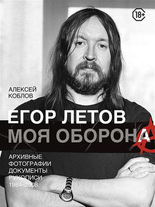 Алексей Коблов «Егор Летов. Моя оборона»