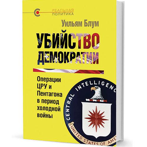 У.Блум «Убийство демократии: операции ЦРУ и Пентагона в период холодной войны»