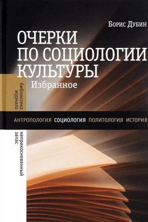 Борис Дубин «Очерки по социологии культуры: Избранное»