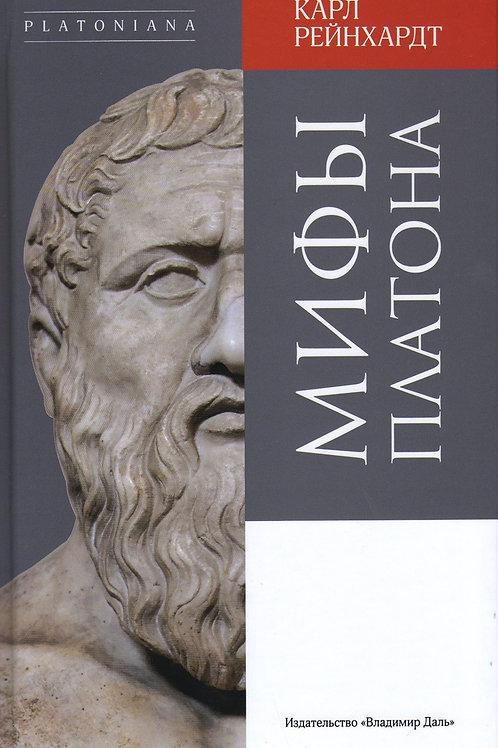 Карл Рейнхардт «Мифы Платона»