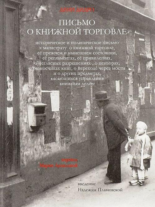 Дени Дидро «Письмо о книжной торговле»