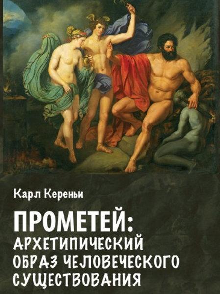 Карл Кереньи «Прометей: архетипический образ человеческого существования»