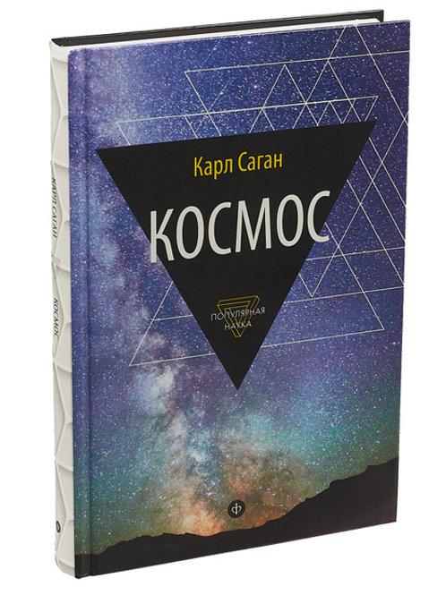 Карл Саган «Космос»