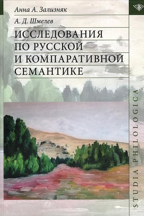 А. Зализняк, А. Шмелев «Исследования по русской и компаративной семантике»