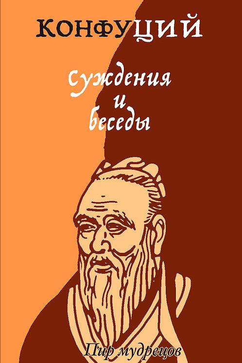 Конфуций «Суждения и беседы»