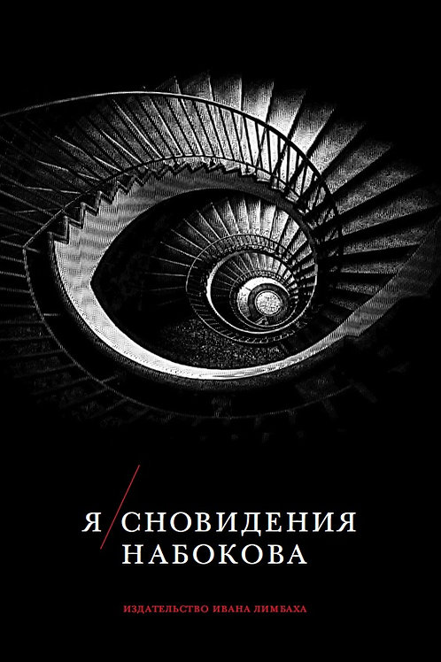 «Я/сновидения Набокова»