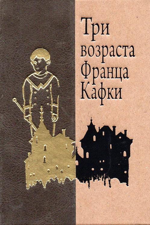 Франц Кафка «Три возраста Франца Кафки» (кожа и крафт)