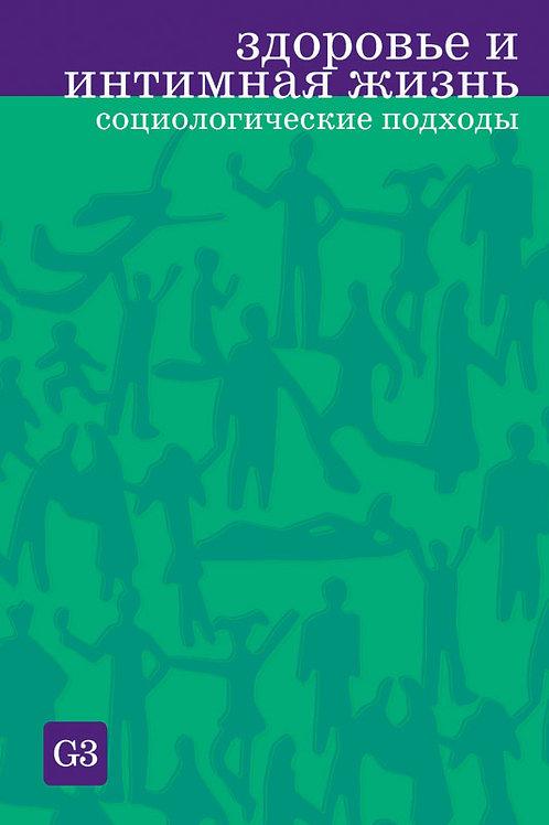 «Здоровье и интимная жизнь: социологические подходы»