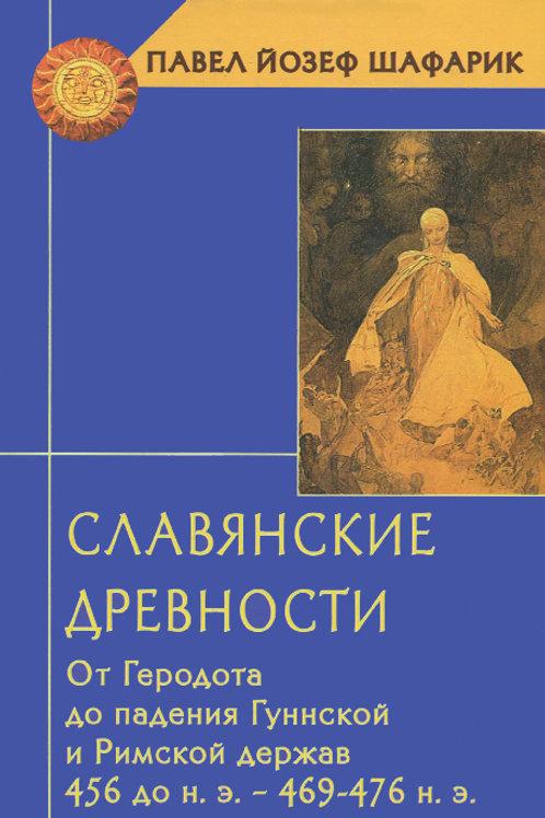 Павел Йозеф Шафарик «Славянские древности»