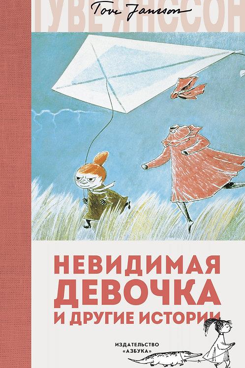 Туве Янссон «Невидимая девочка и другие истории»