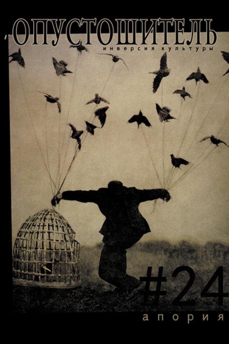 «Опустошитель» #24: Апория