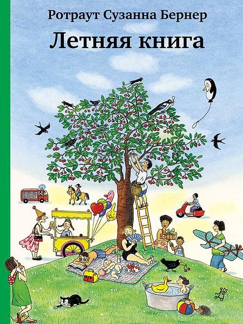 Ротраут Сузанна Бернер «Летняя книга»