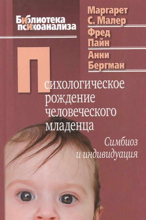 М.Малер, Ф.Пайн, А.Бергман «Психологическое рождение человеческого младенца»