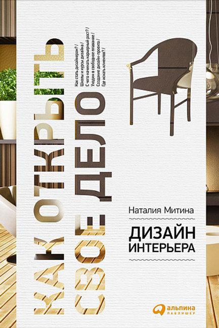 Наталия Митина «Дизайн интерьера. Как открыть своё дело»