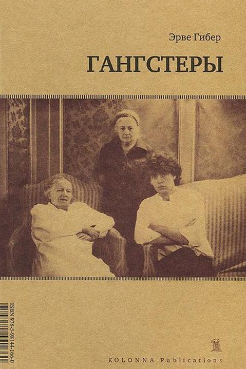 Эрве Гибер «Гангстеры»